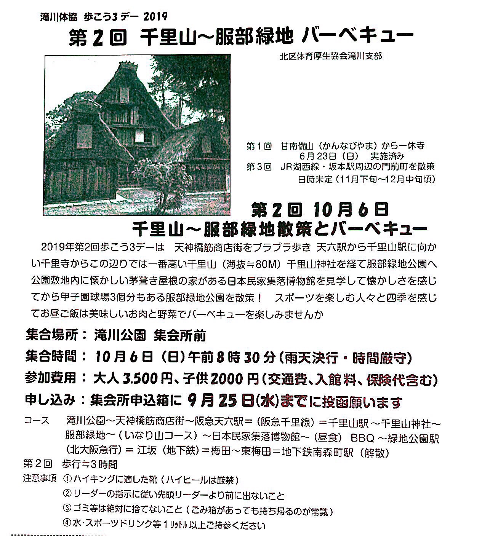 10月6日(日) 第2回千里山〜服部緑地バーベキューのご案内